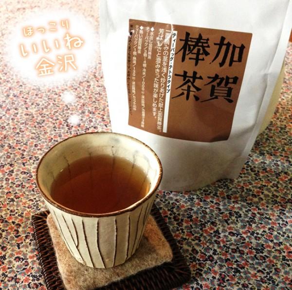 ほっこり♪美味しい♪加賀棒茶